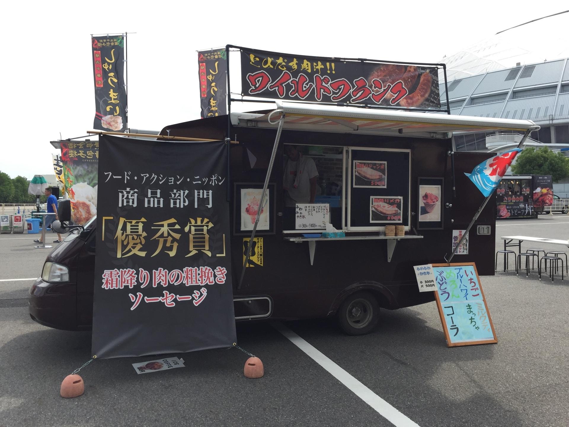 AYASHIRO家,キッチンカー,フードトラック,出店,愛知,串カツ