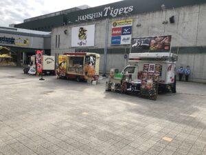 10.16(金)18(日)出店しました!@阪神甲子園球場 キッチンカー 移動販売