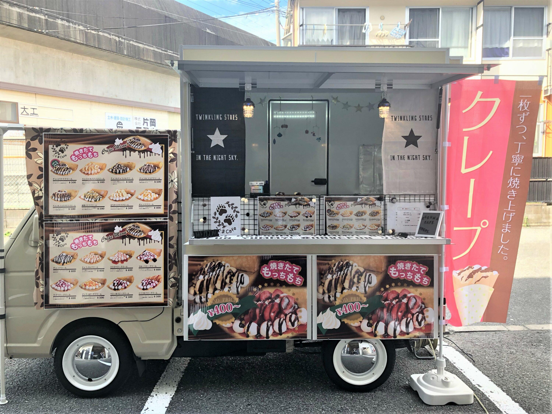 こぐまCafe,キッチンカー,移動販売車,フードトラック,イベント,手配,出店,関西移動販売車組合,クレープ,大阪,関西
