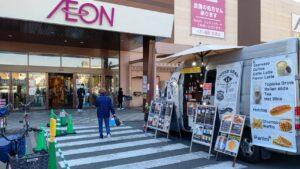 12月22日(火)出店しました!@イオン洛南店 キッチンカー 移動販売