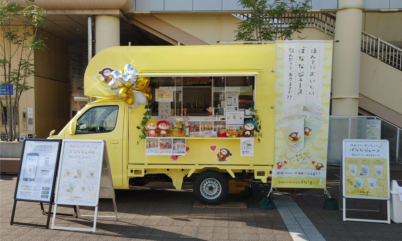 しあわせばなな,大阪,関西,キッチンカー,フードトラック,移動販売車,イベント,手配,出店,バナナジュース