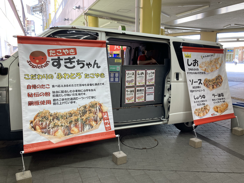 たこやきすぎちゃん,関西移動販売車組合,キッチンカー,フードトラック,移動販売車,イベント,出店,手配,関西,大阪,たこ焼き