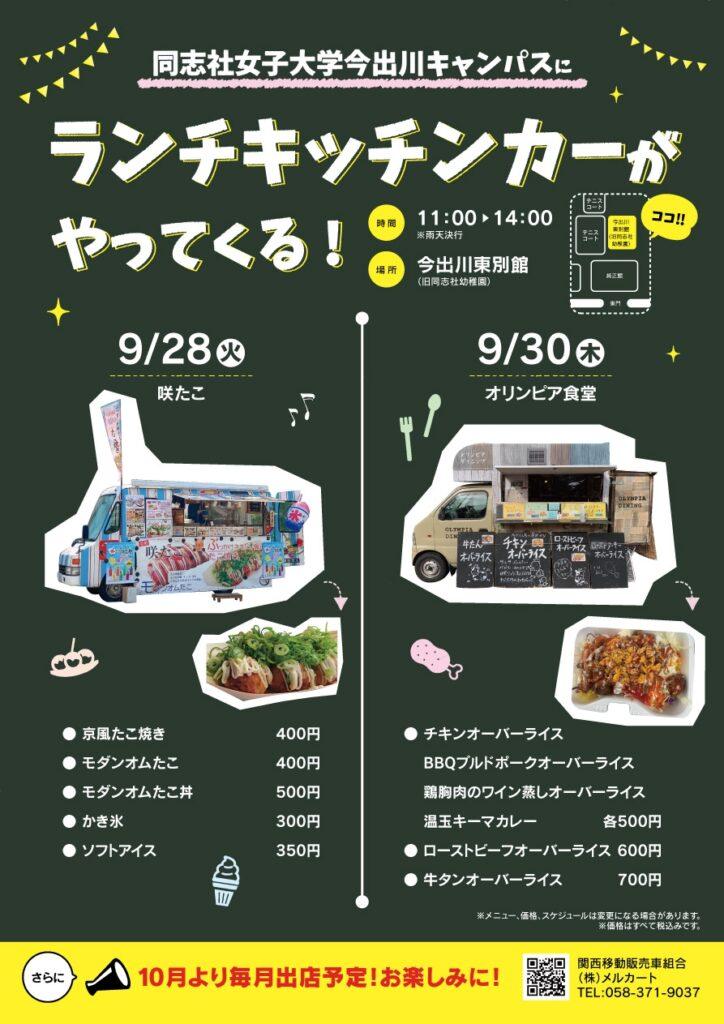【ランチキッチンカー】9月より同志社女子大学へランチ出店スタート!!